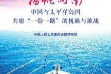 """中国与太平洋岛国共建""""一带一路""""的机遇与挑战_000001.jpg"""