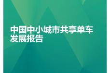 中国中小城市共享单车发展报告_000001.png