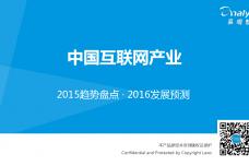中国互联网产业2015趋势盘点_000001.png