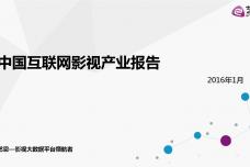 中国互联网影视产业报告_000001.png