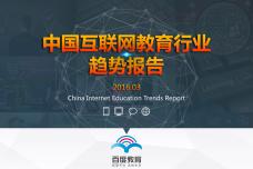 中国互联网教育行业趋势报告2016年_000001.png