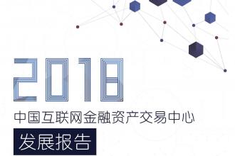 中国互联网金融资产交易中心发展报告_000001.png