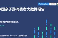 中国亲子游消费者大数据报告_000001.png