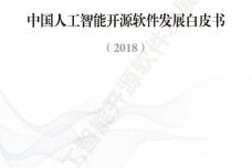 中国人工智能开源软件发展白皮书_000001.png