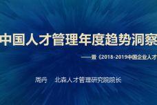 中国人才管理年度趋势洞察_000001.jpg
