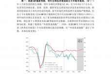 中国人民银行:2016-年中国宏观经济预测_000003.png