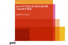 中国企业并购市场2017年回顾与2018年展望_000001.png