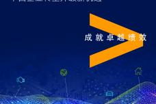 中国企业转型升级新机遇_000001.png