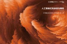 中国企业2020:AI红利渗透与爆发白皮书_000001-2.png