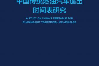 中国传统燃油汽车退出时间表研究_000001.jpg