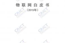 中国信息通信研究院:2015年物联网白皮书_000001.png