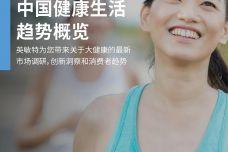中国健康生活趋势概览_000001.jpg
