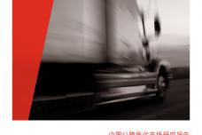 中国公路货运市场研究报告_000001.png