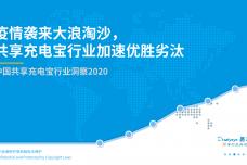 中国共享充电宝行业洞察2020_000001.png