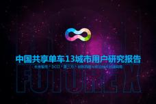 中国共享单车13城市用户研究报告_000001.png