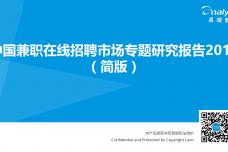 中国兼职在线招聘市场专题研究报告2015(简版)_000001.png