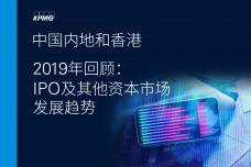 中国内地和香港2019年回顾_000001.jpg