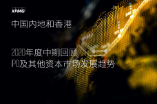 中国内地和香港2020年度中期回顾:IPO及其他资本市场发展趋势_000001.png