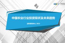 中国农业行业投资现状及未来趋势_000001.png