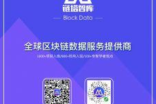 中国区块链50城之青岛_000015.jpg