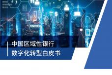 中国区域性银行数字化转型白皮书_000001.png