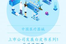 中国医疗器械上市公司发展白皮书-体外诊断篇_page_01.png