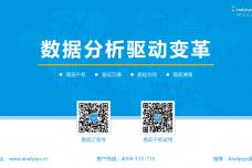 中国医院互联网化专题分析2017_000030.png