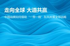 """中国品牌如何借助""""一带一路""""东风发展全球战略_000001.png"""