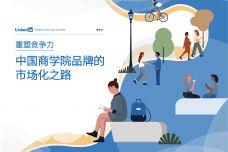 中国商学院品牌的市场化之路_000001.jpg