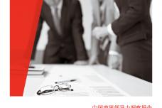 中国商界领导力洞察报告_000001.png