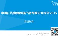 中国在线度假旅游产品专题研究报告2015-01_000001.png