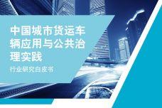 中国城市货运车辆应用与公共治理实践_000001.jpg