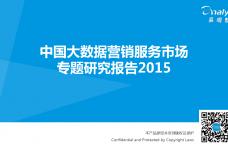 中国大数据营销服务市场专题研究报告2015-01_000001.png