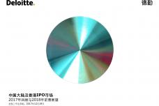 中国大陆及香港IPO市场2017年回顾与2018年前景展望_000001.png
