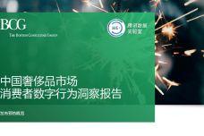 中国奢侈品市场消费者数字行为洞察报告_000001.jpg