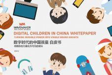 中国孩童数字时代白皮书2019_000001.jpg
