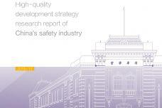 中国安全产业高质量发展战略研究报告_000001.jpg