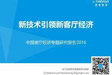 中国客厅经济专题研究报告2016_000001.png