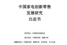 中国家电创新零售发展研究白皮书_000001.jpg