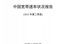 中国宽带速率状况报告-第08期(2015Q2)_000001.png