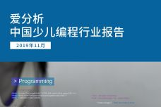 中国少儿编程行业报告_000001.jpg