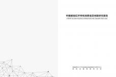 中国居民杆杆率和消费信贷问题研究报告_page_01.png