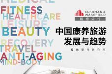 中国康养旅游发展与趋势报告_000001.jpg