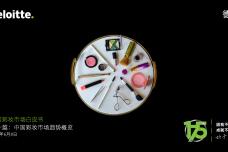 中国彩妆市场白皮书:中国彩妆市场趋势概览_000001.png