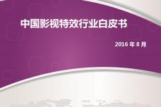 中国影视特效市场研究报告_000001.png