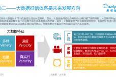 中国征信行业专题研究报告2016_000045.png