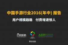 中国手游行业2016大数据报告_000001.png