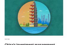 中国投资管理行业机会:改革为外国公司创造万亿美元市场_000001.jpg