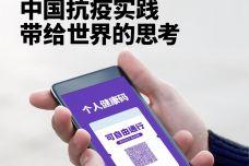 中国抗疫实践带给世界的思考_000001.jpg