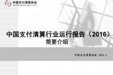 中国支付清算协会:2016年中国支付清算行业运行报告_000001.png